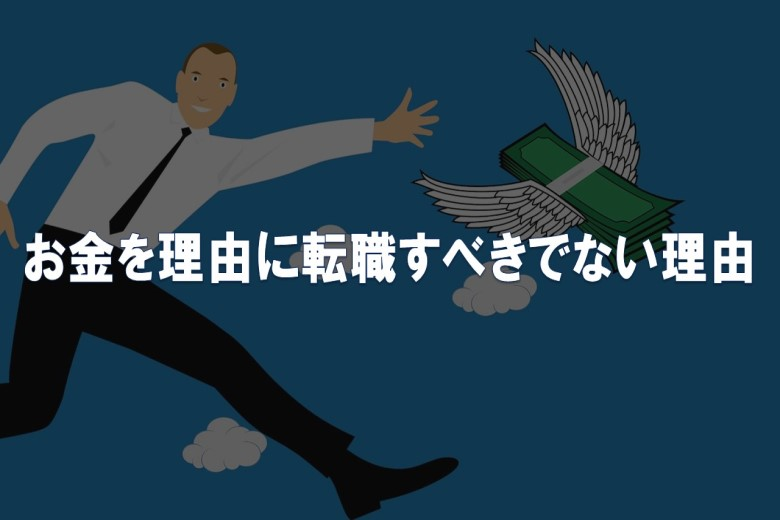 欲しい お金 が お金が欲しい方必見!お金をもらう超現実的な7つの方法